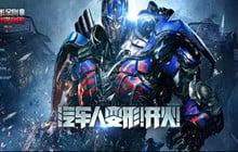 Transformers Online chính thức mở Open Beta tại Trung Quốc vào ngay hôm nay