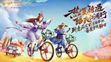 Ngọa Hổ Tàng Long 2 chào hàng ChinaJoy 2017 với đoàn xe đạp không giống ai