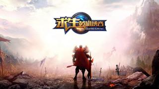 Heroes Canyon: Survival - Tựa game MOBA sinh tồn mới lạ đến từ Snail Games