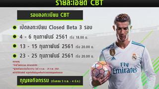 FIFA Online 4 sẽ được thử nghiệm nóng tại máy chủ Thái Lan