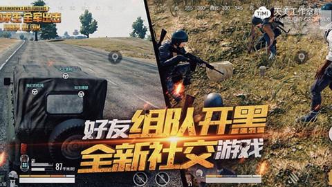 PUBG Mobile chính thức mở cửa miễn phí và game thủ Việt có thể tham gia trải nghiệm ngay