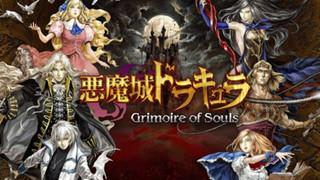 Castlevania: Grimoire of Souls - Phiên bản kế thừa của huyền thoại game 32 năm tuổi