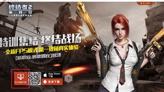 Rules of Survival - hướng dẫn cách đăng ký và cài đặt ROS phiên bản Trung Quốc với những cập nhật mới nhất 2018
