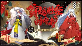 Âm Dương Sư: Inuyasha và Sesshomaru sẽ chính thức là Thức Thần SSR mới tiếp theo