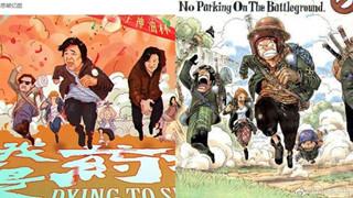 """Vừa ra mắt, phim """"Tôi không phải Dược Thần"""" đã bị cộng đồng One Piece tố đạo nhái Poster tranh ảnh màu của thánh ODA trắng trợn"""