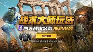 PUBG Mobile Timi  1.0 - Tencent nhanh nhẩu cập nhật ngay trang bị phản lực giúp người chơi bay được như chim