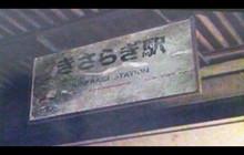 Đêm khuya kinh dị - Bí Ẩn Ga Kisaragi, nhà ga ma chưa bao giờ tồn tại trên thế giới