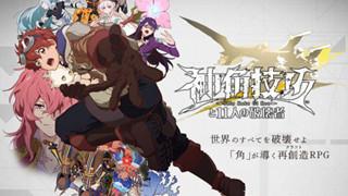 Shin Kaku Gi Kou - Thêm một tựa game hấp dẫn đến từ Square Enix vừa được công bố