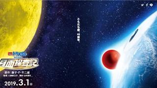Phần phim mới nhất của Doraemon sẽ chính thức công chiếu tại Nhật Bản vào năm đầu năm sau