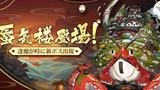 Âm Dương Sư: Hướng dẫn Boss Ốc Shinkiro (Thận Khí Lâu) với cơ chế đánh và đội hình mạnh nhất
