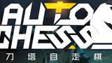 Tencent thực hiện cuộc Khảo Sát về 1 phiên bản Auto Chess độc lập, thể hiện mong muốn lập nên 1 tựa game giống y như vậy ?