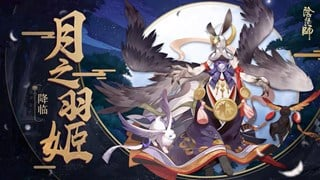 Âm Dương Sư: Hướng dẫn Siêu Quỷ Vương Nguyệt Chi Vũ Cơ với đội hình sát thương cao nhất