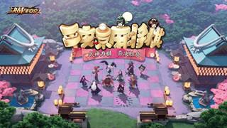 Chế độ game Âm Dương Sư Auto Chess chính thức xuất hiện trên Onmyoji Arena