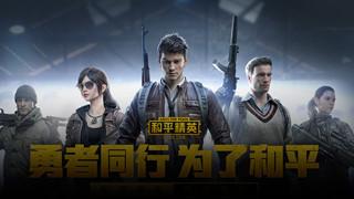 """""""Game for Peace"""" game sinh tồn mới của Tencent có gì khác so với PUBG Mobile không?"""
