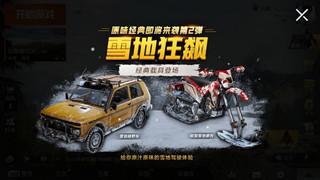 PUBG Mobile hé lộ cập nhật xe trượt tuyết và ra mắt súng MP5K mới với hàng loạt chỉnh sửa súng