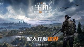 Tencent chuẩn bị ra mắt game sinh tồn zombie, được lấy cảm hứng từ Days Gone