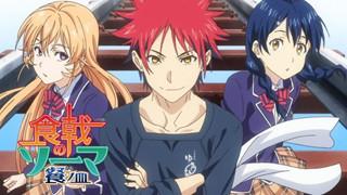 Tin vắn: Shokugeki no Souma sắp kết thúc phần 3, chuẩn bị ra mắt phần thứ 4?