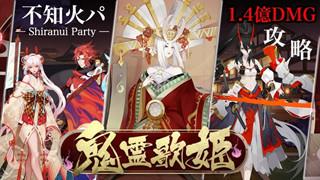 Âm Dương Sư: Hướng dẫn đội hình đi Boss Geisha Quỷ Linh với dame cao nhất
