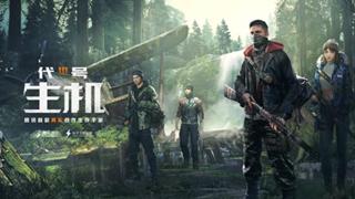 Tencent lại chuẩn bị ra mắt dự án game bắn súng sinh tồn mới