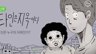 Strangers From Hell - Webtoon kinh dị đáng sợ nhất Hàn Quốc, được cộng đồng khen ngợi hết lời