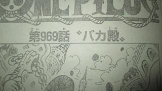 Spoiler One Piece 969 - Oden ngu ngốc và thảm kịch tại Wano
