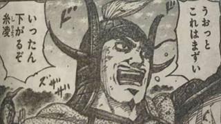 Spoiler Kingdom Tập 634 - Nghiệp Thành chính thức mở cổng