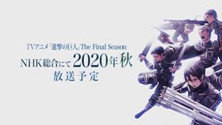 Shingeki No Kyojin The Final Season bất ngờ hé lộ thời gian công chiếu và nội dung sơ lược của phim