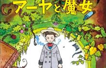 Ghibli Studio lần đầu tiên làm phim đồ họa vi tính 3D, công chiếu vào mùa đông năm nay