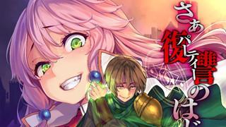 Redo Of Healer được chuyển thể thành anime: siêu phẩm dark fantasy của năm 2021 lộ diện