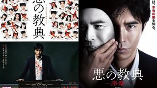 Tổng hợp những tựa phim Nhật về kẻ sát nhân biến thái hay nhất mọi thời đại (phần 2)