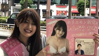 Ứng cử viên nữ tại Nhật Bản thúc đẩy tranh cử bằng cách sử dụng khẩu trang thay vì áo ngực