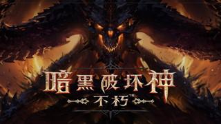 Diablo Immortal bất ngờ xuất hiện tại sự kiện ChinaJoy 2020, tung trailer đồ họa thảm hại