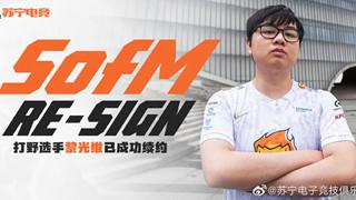 LMHT: Suning chính thức tái ký hợp đồng với SofM, đồng thời đảm nhận cương vị Đội trưởng của đội