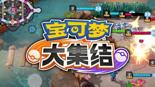 Pokemon Unite: Tựa game MOBA cho Pokemon chính thức mở thử nghiệm tại Trung Quốc