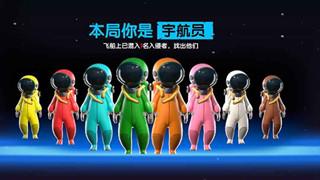 Top những tựa game đạo nhái Among Us đáng chú ý nhất đến từ Trung Quốc