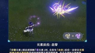 Genshin Impact tiếp tục hé lộ bản cập nhật 1.5 - Buff cực mạnh cho hệ Lôi, mở đường đến Izunami?