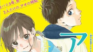 Tin manga: Weekly Shonen Jump công bố hai manga mới, khai tử nhiều tác phẩm thiếu tiềm năng