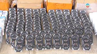 Hải quan Hồng Kông thu giữ 300 card NVIDIA CMP 30HX được chuyển đến trại khai thác tiền ảo của Trung Quốc