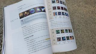 Xuất hiện sách giáo khoa đào tạo Esports, game thủ Hàn chê rằng kiến thức trong sách quá chán