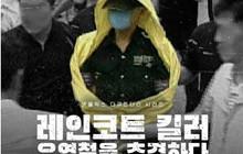 Netflix sắp sửa ra mắt phim tài liệu về kẻ sát nhân hàng loạt Hàn Quốc